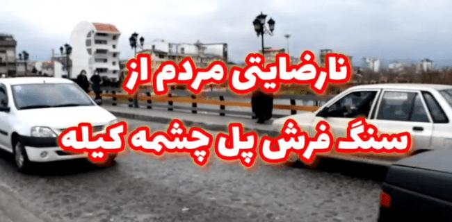 گزارشی از وضعیت سنگ فرش پل چشمه کیله تنکابن
