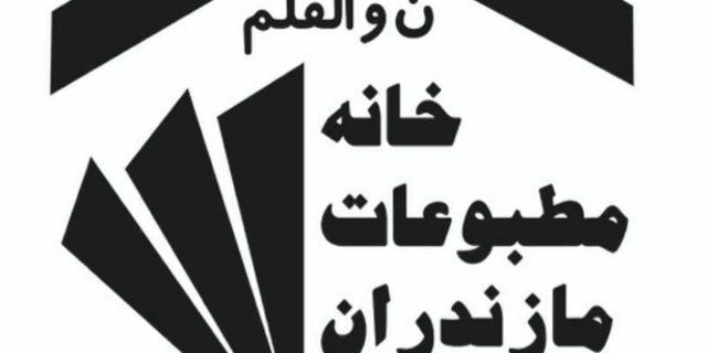 آرای چشم گیر خبرنگاران رامسری در انتخابات خانه مطبوعات مازندران