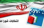 به صدا درآمدن زنگ ثبت نام انتخابات در مازندران