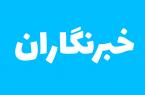 انتخاب خبرنگاران رامسری در کمیته های تخصصی خانه مطبوعات مازندران